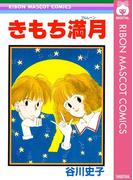 きもち満月(りぼんマスコットコミックスDIGITAL)