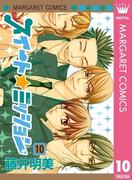 スイート☆ミッション 10(マーガレットコミックスDIGITAL)