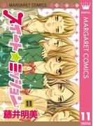 スイート☆ミッション 11(マーガレットコミックスDIGITAL)