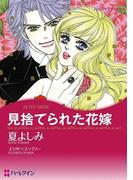 漫画家 夏よしみ セット(ハーレクインコミックス)
