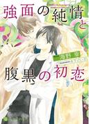 強面の純情と腹黒の初恋【特別版】(シャレード文庫)