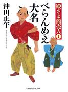 べらんめえ大名(二見時代小説文庫)
