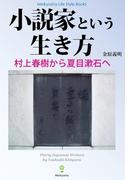 小説家という生き方(Meikyosha Life Style Books)