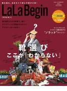 LaLa Begin(Begin10月号臨時増刊 2015 AUTUMN)(Begin)