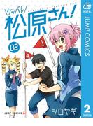 ケッパレ松原さん! 2(ジャンプコミックスDIGITAL)