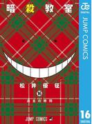 暗殺教室 16(ジャンプコミックスDIGITAL)