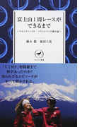 富士山1周レースができるまで ウルトラトレイル・マウントフジの舞台裏