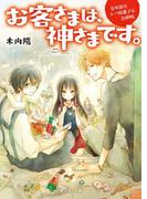 谷中銀座コーリ駄菓子店出納帳 お客さまは、神さまです。(富士見L文庫)