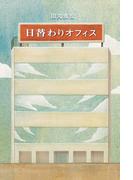 日替わりオフィス(幻冬舎単行本)