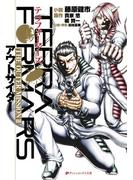テラフォーマーズ THE OUTER MISSION II アウトサイダー(ダッシュエックス文庫DIGITAL)