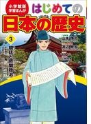 学習まんが はじめての日本の歴史3 朝廷と摂関政治(学習まんが)