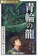 夢幻∞シリーズ 百夜・百鬼夜行帖40 青輪の龍(夢幻∞シリーズ)