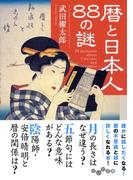 暦と日本人88の謎(だいわ文庫)