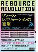 リソース・レボリューションの衝撃 100年に1度のビジネスチャンス