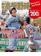 報知高校野球2015年9月号