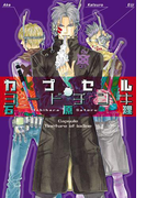 カプセル・ヨードチンキ(ゼロコミックス)