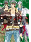 カプセル・ヨードチンキ(2)(ゼロコミックス)