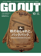 OUTDOOR STYLE GO OUT 2015年10月号 Vol.72(GO OUT)
