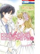 田舎の結婚(2)(花とゆめコミックス)