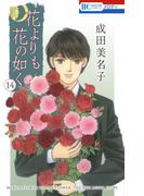 花よりも花の如く(14)(花とゆめコミックス)