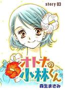 AneLaLa オトナの小林くん story03(AneLaLa)