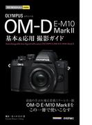 今すぐ使えるかんたんmini オリンパス OM-D E-M10 MarkII 基本&応用 撮影ガイド(今すぐ使えるかんたん)