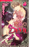 恋色☆DEVIL 4(バンブーコミックス 恋愛天国☆恋パラコレクション)