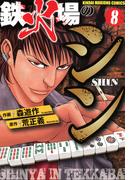 鉄火場のシン(8)(近代麻雀コミックス)