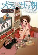 メデューサの朝 (2)(バンブーコミックス 4コマセレクション)