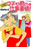 マチャ君の仕事事情! (1)(バンブーコミックス 4コマセレクション)