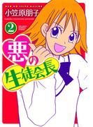 悪の生徒会長 (2)(バンブーコミックス 4コマセレクション)