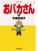 おバカさん おなつのトホホな日常(1)(バンブーコミックス 4コマセレクション)