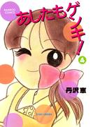 あしたもゲンキ!(4)(バンブーコミックス 4コマセレクション)