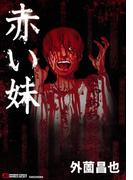 赤い妹(バンブーコミックス)