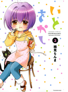 いとをかし (2)(バンブーコミックス 4コマセレクション)