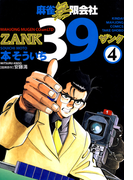 麻雀無限会社39 ZANK(4)(近代麻雀コミックス)