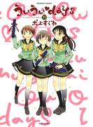 ういういdays (11)(バンブーコミックス 4コマセレクション)