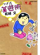 つげ式 貧遊術(バンブーコミックス 4コマセレクション)