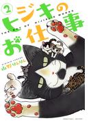 ヒジキのお仕事 (2)(バンブーコミックス 4コマセレクション)