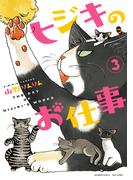 ヒジキのお仕事 (3)(バンブーコミックス 4コマセレクション)