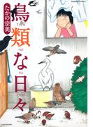 鳥類な日々(バンブーコミックス 4コマセレクション)