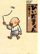 びいだまくん (1)(バンブーコミックス 4コマセレクション)