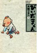 びいだまくん (2)(バンブーコミックス 4コマセレクション)