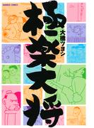 極楽大将(バンブーコミックス 4コマセレクション)