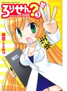 ろりせん? (3)(バンブーコミックス WINセレクション)