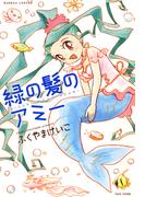 緑の髪のアミー(バンブーコミックス)