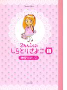 2ねん1くみしらとりさよこ 1(バンブーコミックス 4コマセレクション)