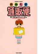 おみたま通販便 (1)(バンブーコミックス MOMOセレクション)