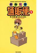 おみたま通販便 (2)(バンブーコミックス MOMOセレクション)
