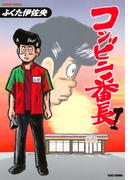コンビニ番長 (1)(バンブーコミックス 4コマセレクション)